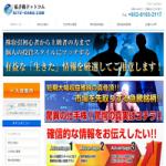 私手株.com(私手株ドットコム) 口コミや評判から詐欺検証
