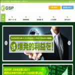 GSP(Global Stock Partners) 口コミや評判から詐欺検証