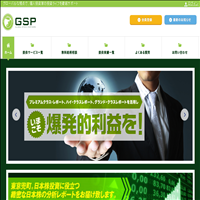 GSP(Global Stock Partners)