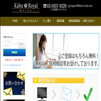 株ロイヤル(kabu-royal)