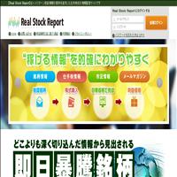 Real Stock Report(リアルストックレポート)