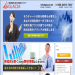 GLACIA(グラシア) 詐欺検証
