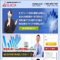 GLACIA(グラシア)