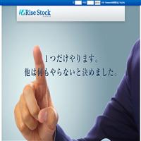 Rise Stock(ライズストック)