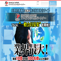 FINANCIAL PARTNER(ファイナンシャルパートナー)