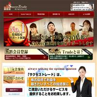 Succes Trade(サクセストレード)