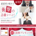 株THEATER(株シアター) 詐欺検証