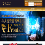 Frontier(フロンティア) 詐欺検証