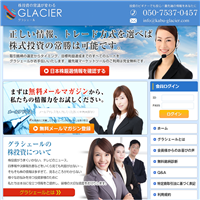 GLACIER(グラシェール)
