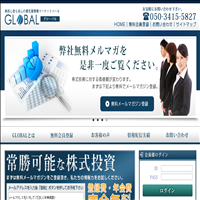 GLOBAL(グローバル)