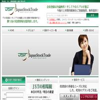 JapanStockTrade(ジャパン・ストック・トレード)