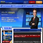 ブライアン投資顧問(BRIAN INVESTMENT) 詐欺検証