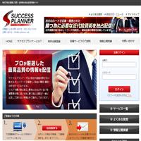 SUCCESS PLANNER(サクセスプランナー)