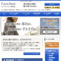 Future Stock(フューチャーストック株式会社)
