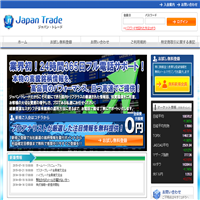 Japan Trade(ジャパン・トレード)