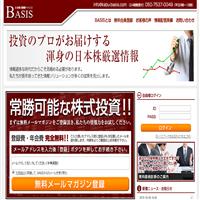 BASIS(ベイシス)