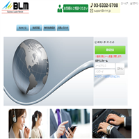 BLM(ビジネスリーダーマーケット)
