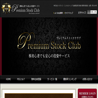 Premium Stock Club(プレミアムストッククラブ)