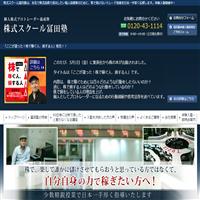 株式スクール冨田塾