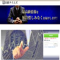 日経タイムズ