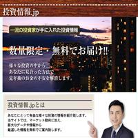 投資情報.jp(投資情報ドットジェイピー)
