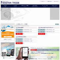 MASTER TRADE(マスタートレード)