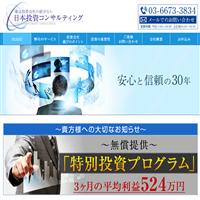 株式会社日本投資コンサルティング