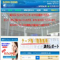 イー・キャピタル株式会社