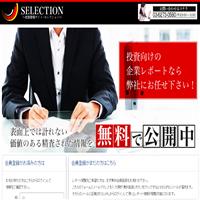 SELECTION(セレクション)