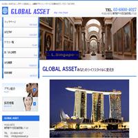 GLOBAL ASSET(グローバルアセット)