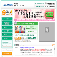 HIKARI INVESTMENT(株式会社光インベストメント)