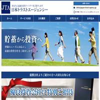 Japan Trust Agency(株式会社日本トラストエージェンシー)