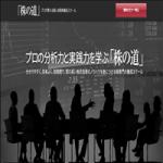 株の道 詐欺検証