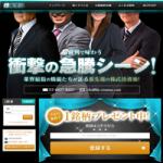 株CINEMA(株シネマ) 詐欺検証