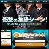 株CINEMA(株シネマ)