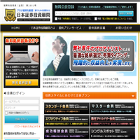 Japan Securities Investment Advisers(日本証券投資顧問)