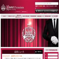 株NAVI Premium(株ナビ プレミアム)