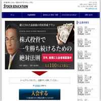 STOCK EDUCATION(ストックエデュケーション)