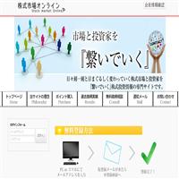 Stock market Online(株式市場オンライン)