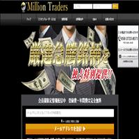 Million Traders(ミリオントレーダーズ)
