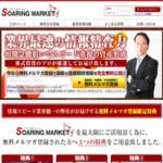 SOARING MARKET(ソアリングマーケット) 詐欺検証