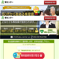 Stock center(株センター)