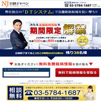NIKKEI JAPAN(日経ジャパン)