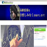 株式ホットライン