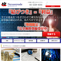 Nexus Trade(ネクサストレード)