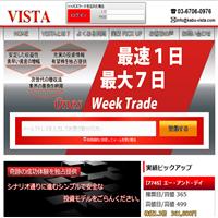 VISTA(ヴィスタ)