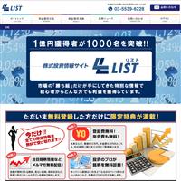 LIST(リスト)