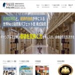 VALUE Investing Academy(バリュー投資セミナー) 詐欺検証
