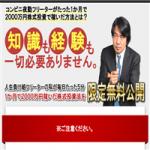 UP投資法(30代山崎雄太の中年フリーター株式投資術) 詐欺検証