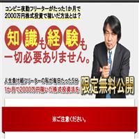 UP投資法(30代山崎雄太の中年フリーター株式投資術)